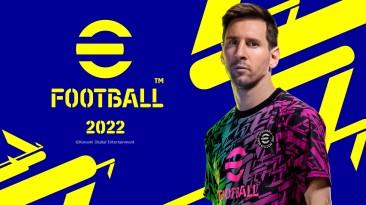 eFootball 2022 выйдет 30 сентября на ПК и консолях