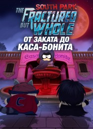 Обложка игры South Park: The Fractured but Whole - From Dusk till Casa Bonita