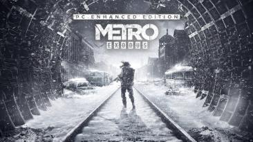 """Metro Exodus Enhanced Edition """"Патч v2.0.0.1"""""""