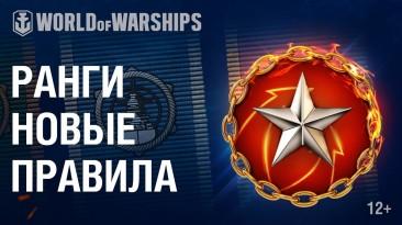 В World of Warships обновляют систему ранговых боёв