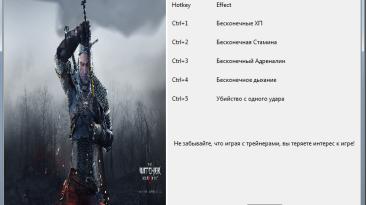 The Witcher 3: Wild Hunt / Ведьмак 3: Дикая Охота: Трейнер/Trainer (+5) [1.1] [ZeuS-9]