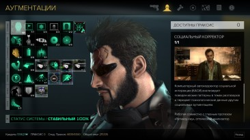 Deus Ex: Mankind Divided: Сохранение/SaveGame (Без убийства)
