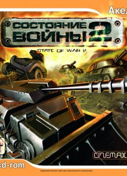 State of War 2