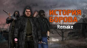 "S.T.A.L.K.E.R.: Shadow of Chernobyl ""История Борова Remake"""