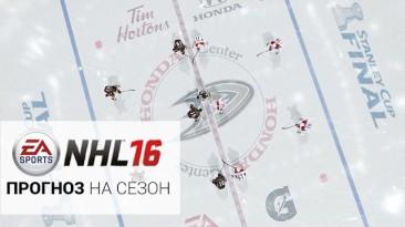 NHL 16 предсказывает победителя Кубка Стэнли