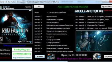 Red Faction: Armageddon Трейнер/Trainer (+19) [1.0.1- Support Steam Version] {MaxTre}