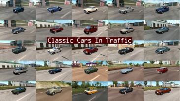 """Euro Truck Simulator 2 """"Пак машин 60-х-80-х годов в трафик v6.5"""""""