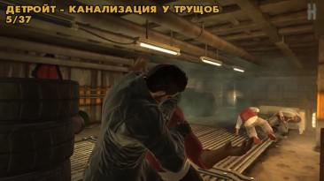 Deus Ex: Human Revolution - Все комплекты Праксис