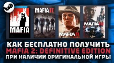 Как бесплатно получить Mafia 2: Definitive Edition при наличии оригинальной игры