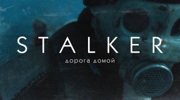 S.T.A.L.K.E.R.: Дорога домой - первый тизер фанатской короткометражки