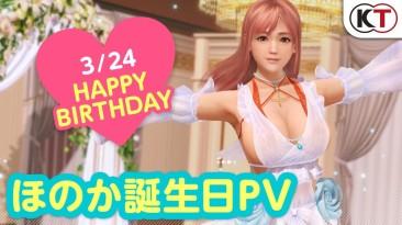 В Dead or Alive Xtreme: Venus Vacation началось празднование дня рождения Хоноки