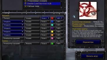 "Warcraft 3 TFT ""Карта - Zombie Land Survival v1.2b"""