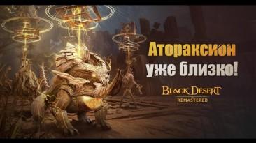 Атораксион откроет свои двери перед всеми героями в Black Desert Online 21 июля