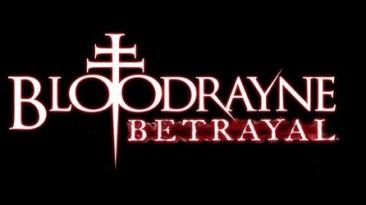 Дата выхода BloodRayne: Betrayal