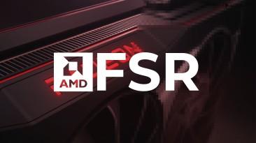 По словам инженера AMD, результаты FSR с точки зрения внедрения и приема говорят сами за себя