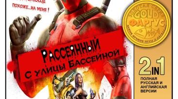 Обложка Deadpool от Фаргус
