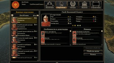Total War: Rome 2: Сохранение/SaveGame (Ave Imperium Romanum - Полностью захвачена карта за Римскую Империю)