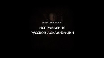 "Crusader Kings 3 ""Исправление локализации [SShredy]"""