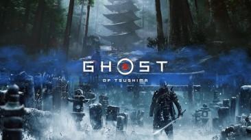 Обзор Ghost of Tsushima. Достойное окончание линейки эксклюзивов на уходящей Playstation 4