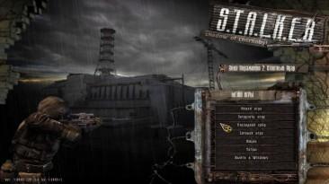 """S.T.A.L.K.E.R.: Shadow of Chernobyl """"Зона поражения 2: Ответный удар [1.4 для 1.0005+]"""""""