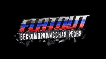 "FlatOut: Ultimate Carnage ""Исправленный русификатор v4"""