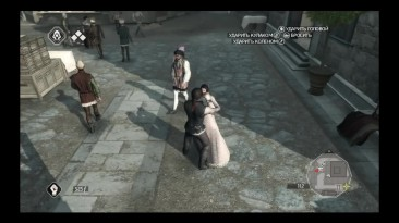Assassin's Creed: Прикол