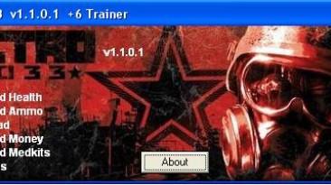 Метро 2033: Трейнер (+6) [1.1.0.1]