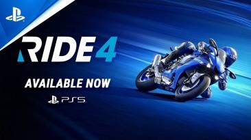 RIDE 4 стала доступна на PS5 и Xbox Series X / S
