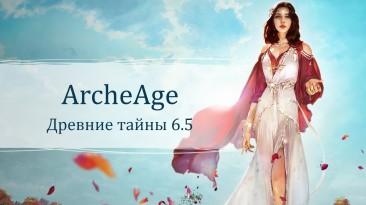 """ArcheAge: Обновление """"Древние тайны"""" установлено!"""