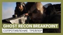 Трейлер нового события для Tom Clancy's Ghost Recon: Breakpoint