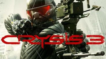 Crysis 3: Сохранение/SaveGame (Начало первой миссии со 100% прокаченным нанокостюмом (все уровни сложности)) {condemned123}