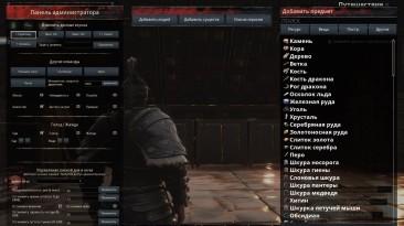 Conan Exiles: Совет (Панель администратора GUI. Бесконечные ресурсы строительства. Полная обнаженка)