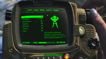 Fallout 4: Сохранение/SaveGame (2 уровень, всё прокачено)