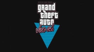 GTA Vice City Юбилейное издание трейлер (русский дубляж)