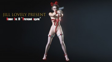 """Resident Evil 3 """"Прекрасний подарок"""""""