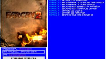 Far Cry 2: Трейнер/Trainer (+12) [1.03] [Update 17.10.2018] [64 Bit] {Baracuda}