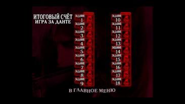 Devil May Cry 2: HD Collection: Сохранение/SaveGame (Сюжет пройден/Поэтапные сохранения)