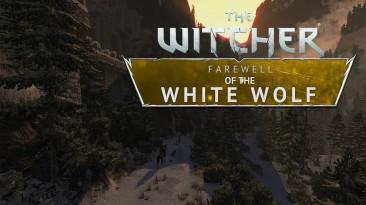 Прощай, Геральт - названа дата выхода масштабного фанатского проекта The Witcher: Farewell of the White Wolf