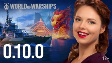 Обновление 0.10.0 в World of Warships