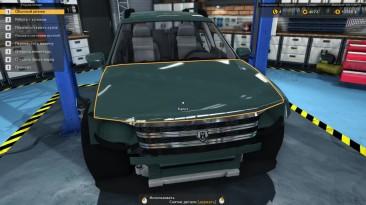 Шапочки для зим - ч11 Car Mechanic Simulator 15