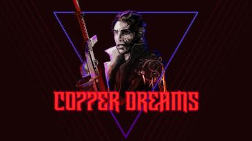Copper Dreams сменила визуальный стиль