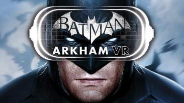 """Batman: Arkham VR """"ушла на золото"""""""