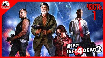 Летсплей по Left 4 Dead 2. Часть 1