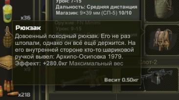 "ATOM RPG ""backpack 280kg"""