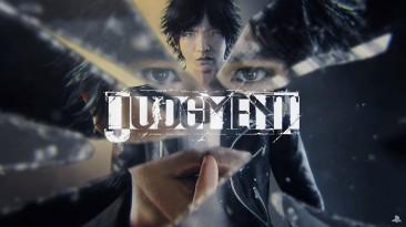 Judgment преодолела отметку в миллион проданных копий