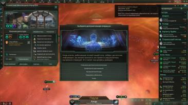 "Stellaris ""Дополнение - Propaganda and Espionage v2.7.+"""