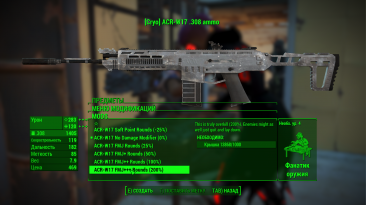 "Fallout 4 ""Боевой винтовки (ACR-W17)"""
