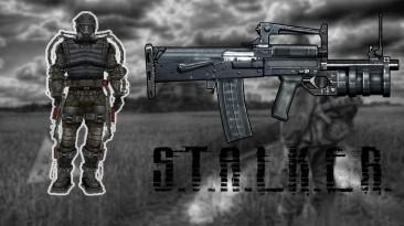 S.T.A.L.K.E.R.: Shadow of Chernobyl: Сохранение/SaveGame (Быстрый старт)