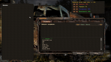 S.T.A.L.K.E.R.: Shadow of Chernobyl: Чит-Мод/Cheat-Mode (Спавнер для Shadows addon 0.7)