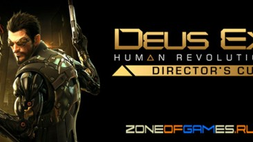 Русификатор текста Deus Ex: Human Revolution Director's Cut от ZoG Forum Team, v2.0 от 04.06.20